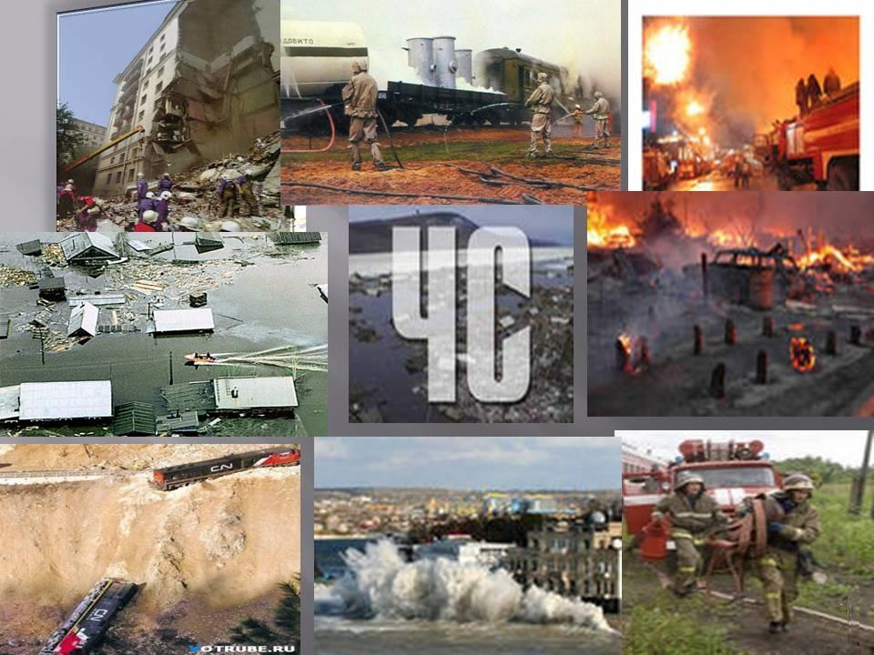Памятки действия в чрезвычайных ситуациях
