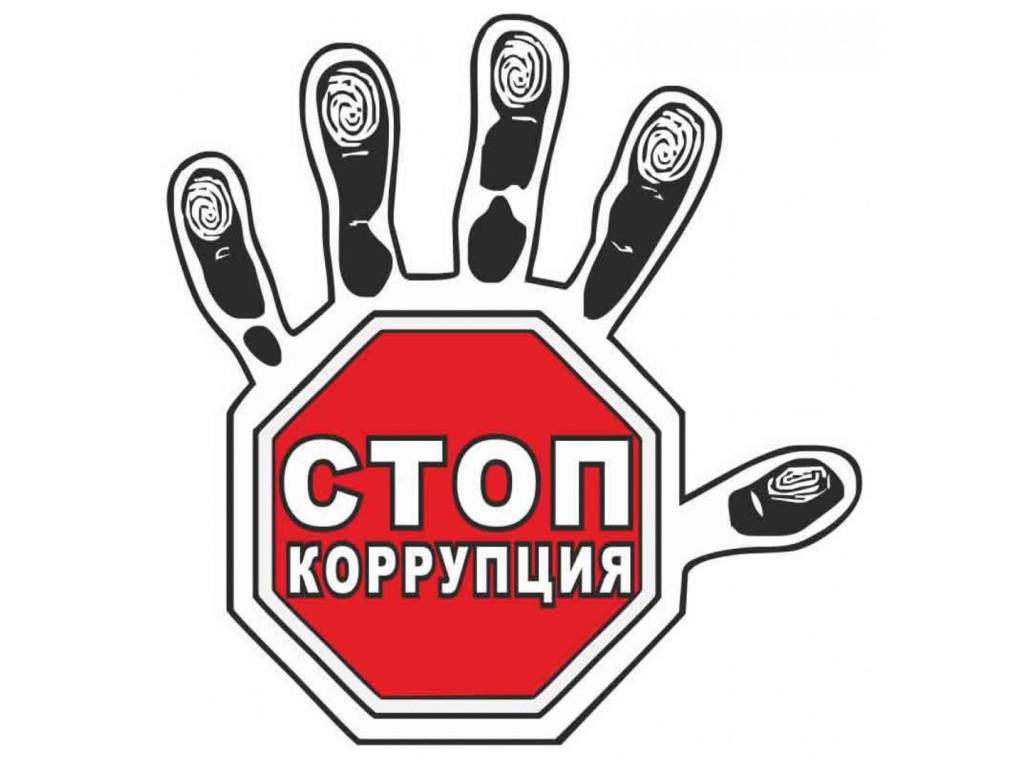 Стоп коррупция!