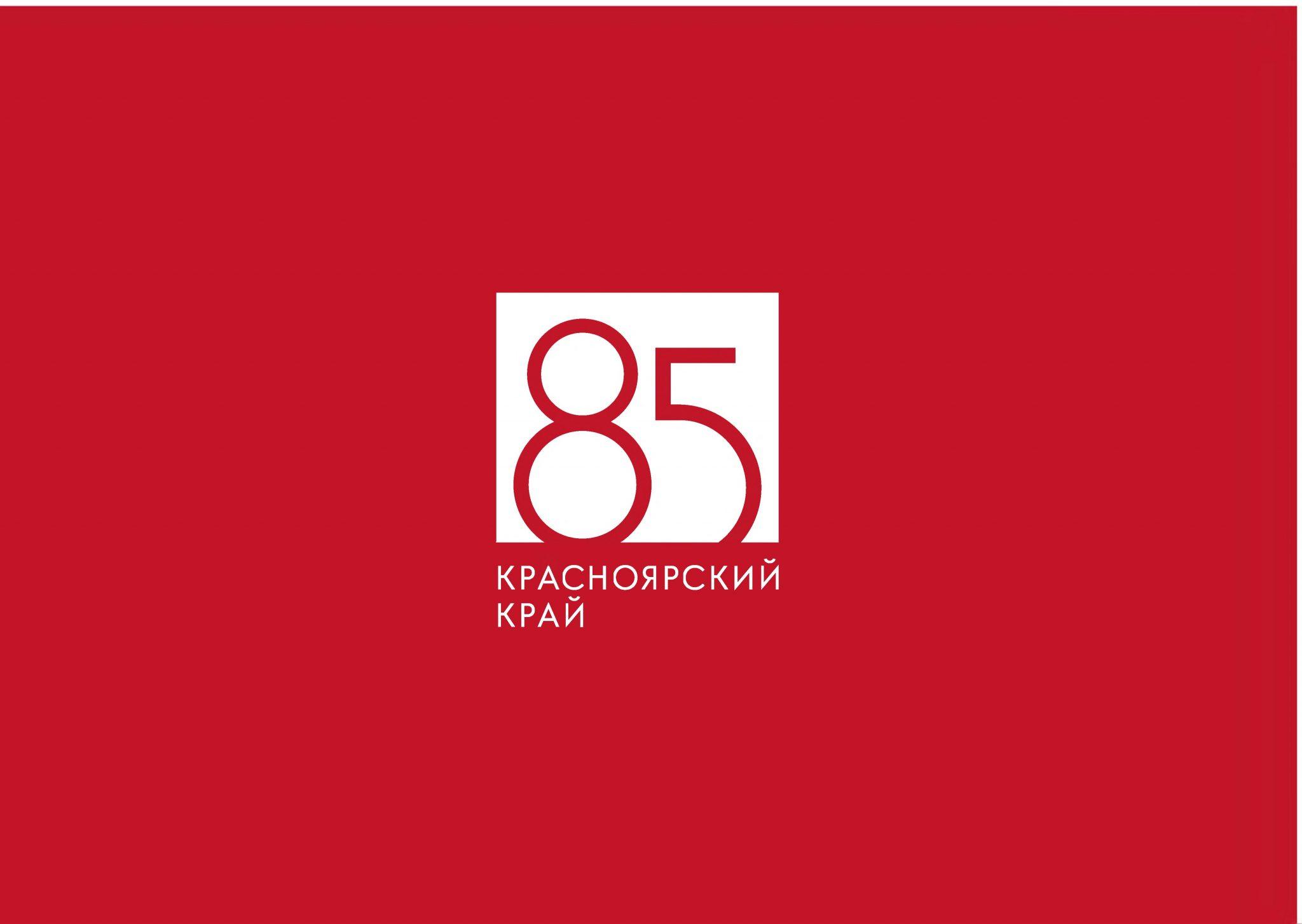 85 лет Красноярскому краю