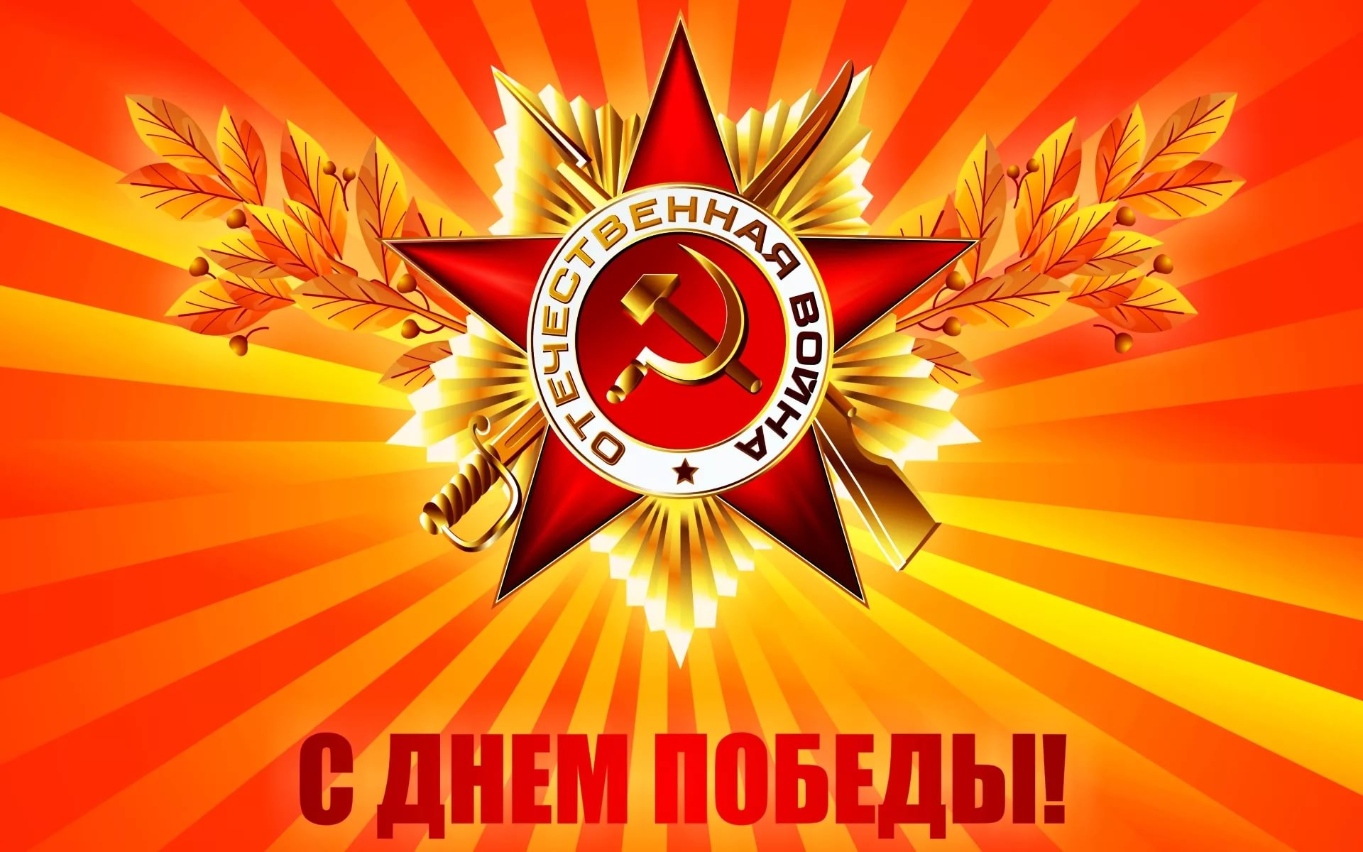 9 мая. День Победы!