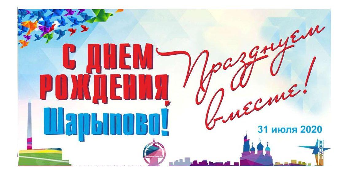 День города Шарыпово – 2020