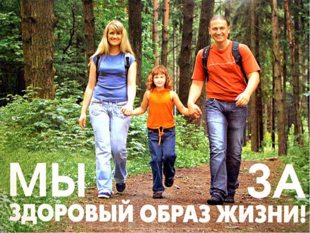 Выбор за тобой! Мы за здоровый образ жизни!