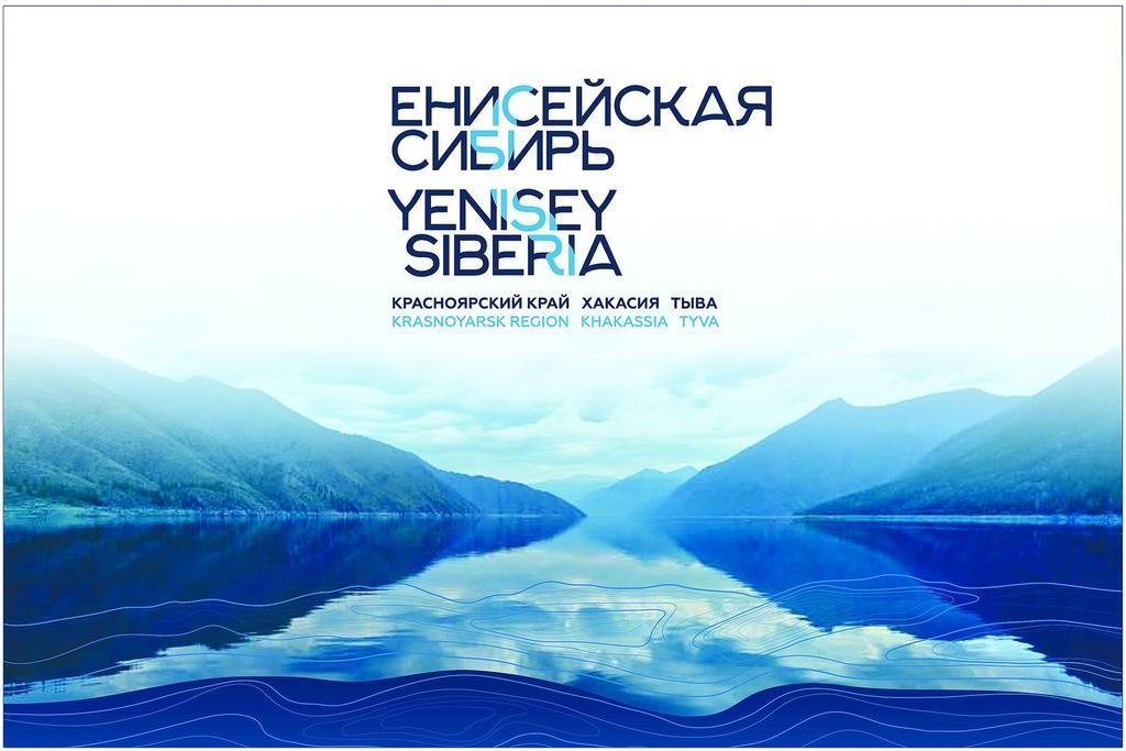 Енисейская Сибирь