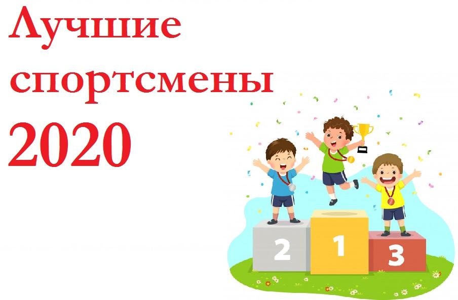 Чествование спортсменов по итогам 2020 года