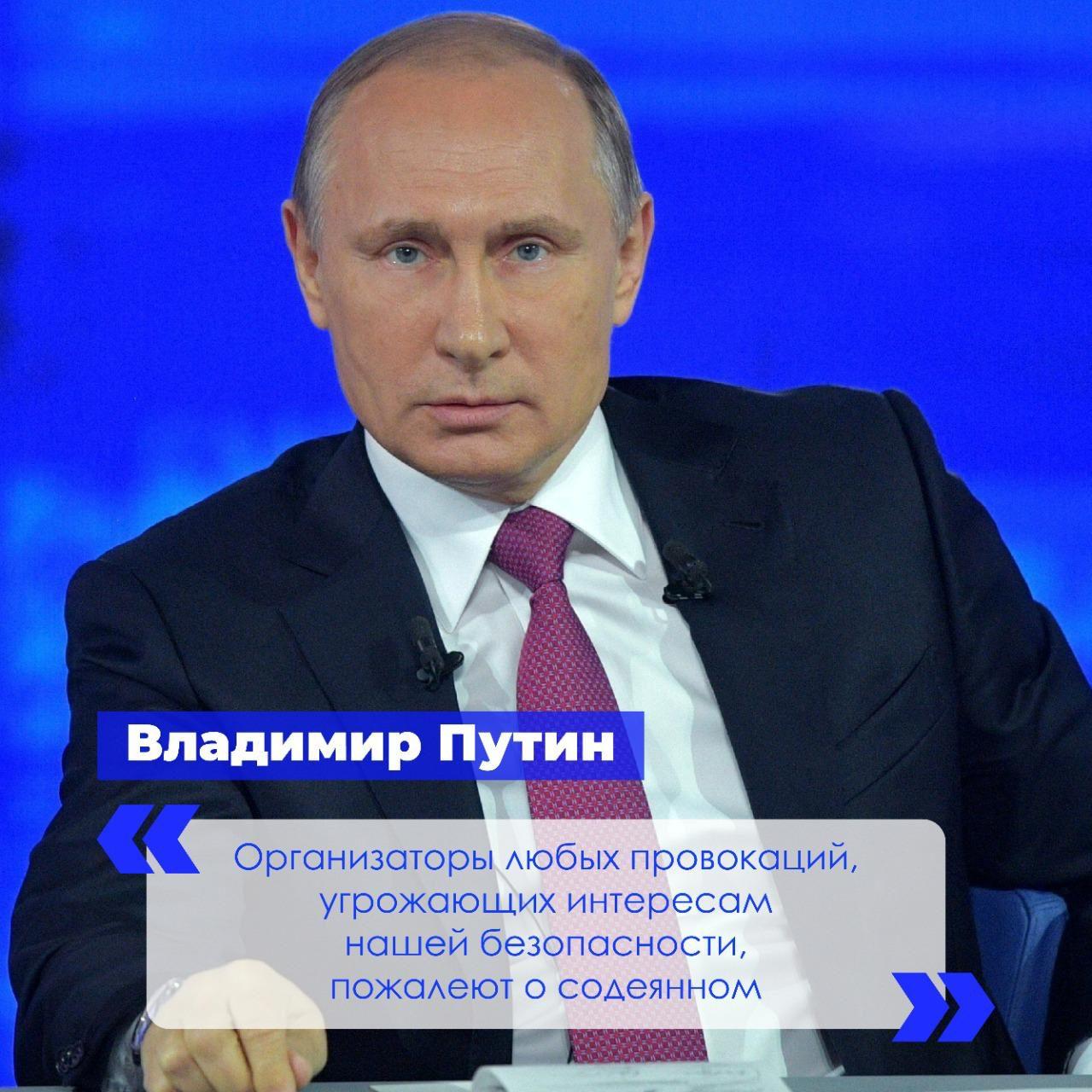 Послание президента Владимира Путина