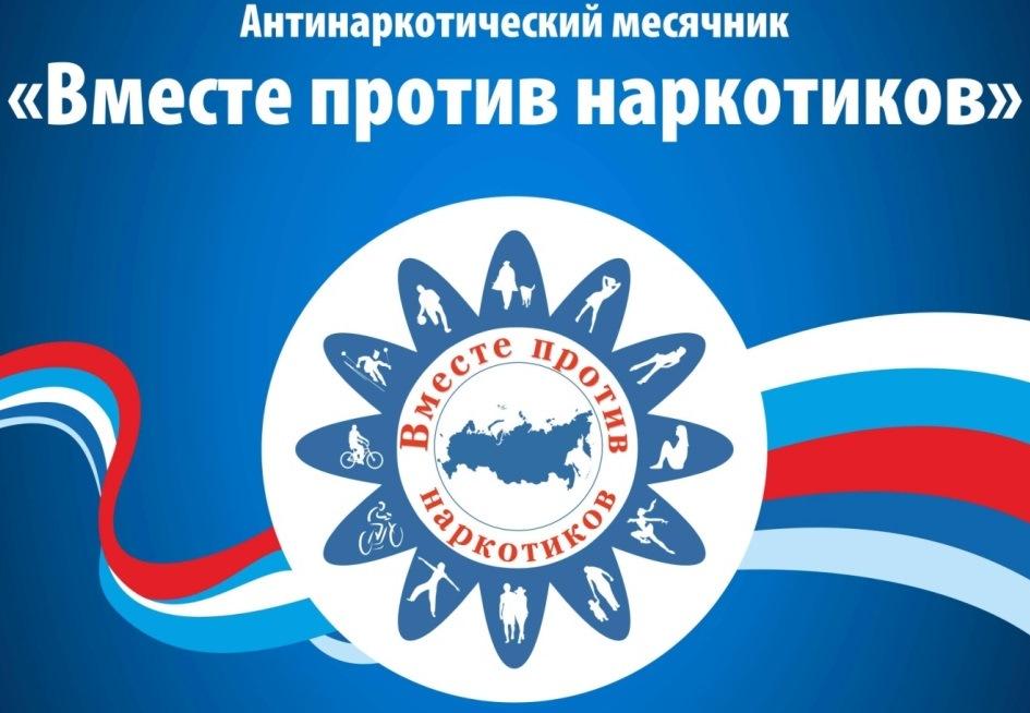 Всероссийский Месячник антинаркотической направленности