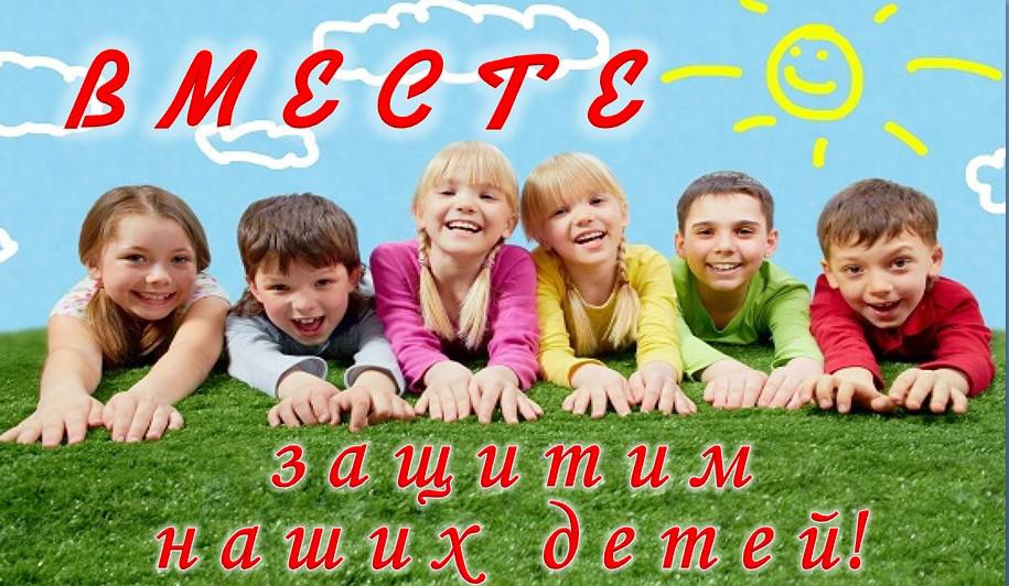 Краевая акция «Вместе защитим наших детей»